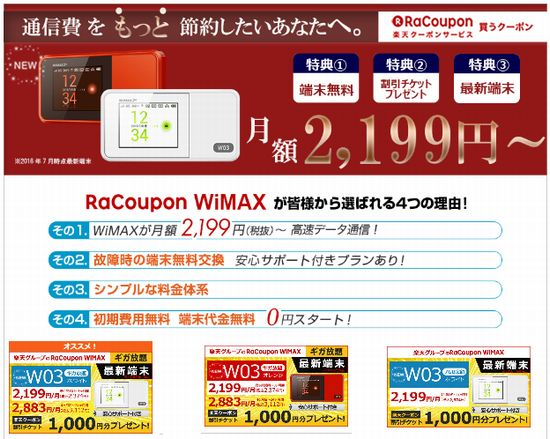 RaCoupon Wimax