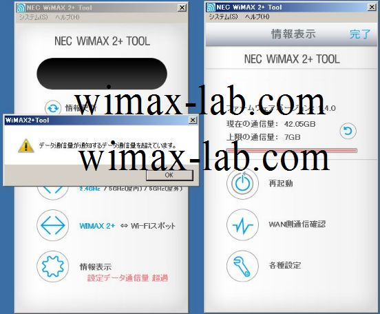 WiMAX2 容量